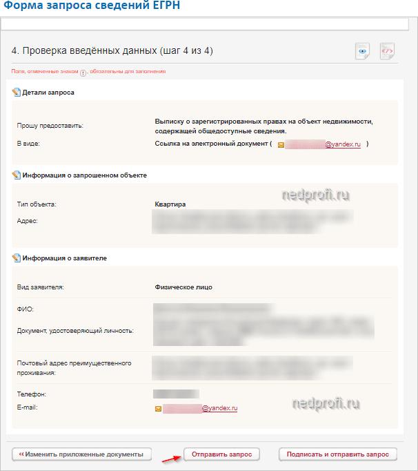 Проверка введенных данных