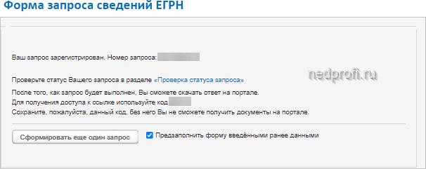 Запрос зарегистрирован
