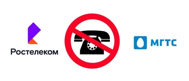 Как отключить домашний телефон МГТС в Москве