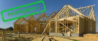 Что такое разрешение на строительство дома и как его получить