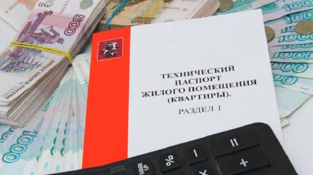 Как выглядит технический паспорт на квартиру?