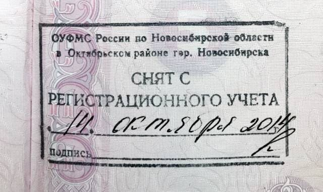 Штамп в паспорте о снятии с регистрационного учета