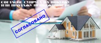 Согласие супруга на покупку или продажу дома