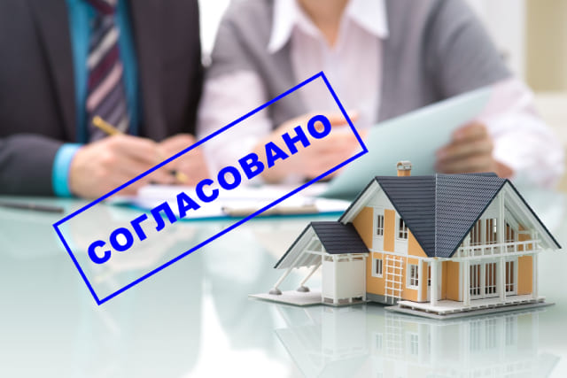 Продажа недвижимости супругами