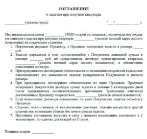 Соглашение о задатке