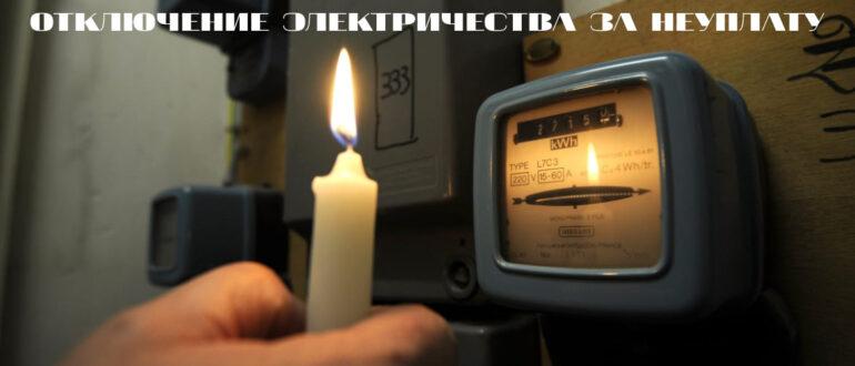 Могут ли отключить электроэнергию за неуплату?