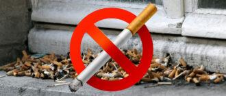 Запрет курения в подъезде многоквартирного дома