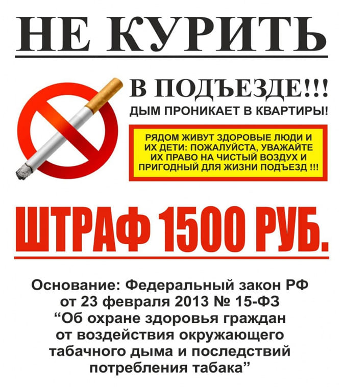 Объявление о запрете курения сигарет в подъезде