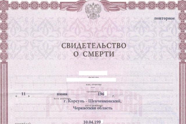 """Отметка """"повторное"""" на свидетельстве о смерти"""