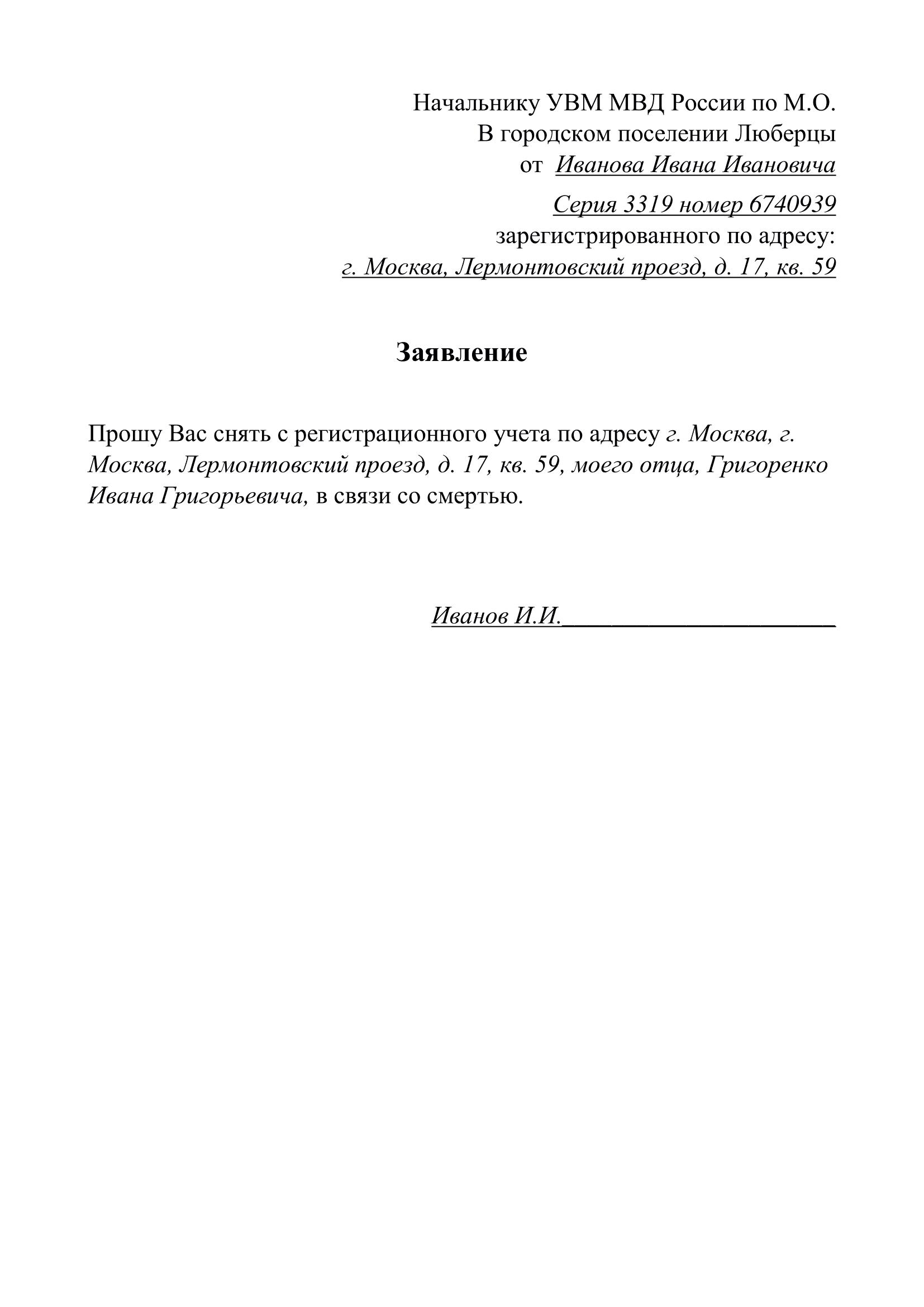 Заявление на снятие умершего с регистрационного учета
