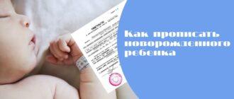 Порядок регистрации новорожденного ребенка по месту жительства