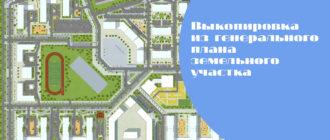 Что такое выкопировка из генерального плана земельного участка?